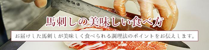 馬刺しの美味しい食べ方 お届けした馬刺しが美味しく食べられる調理法のポイントをお伝えします。