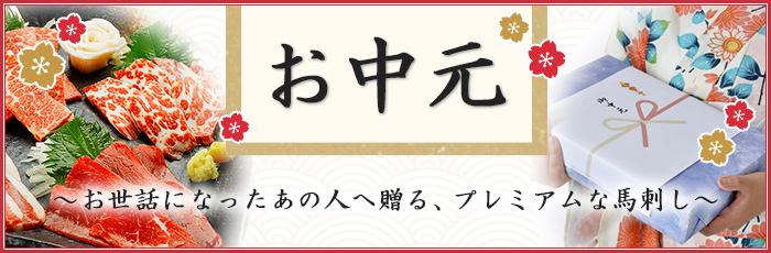 お世話になったあの方へこだわりの贈り物を グルメなあの人も唸る本場熊本の新鮮な馬刺し