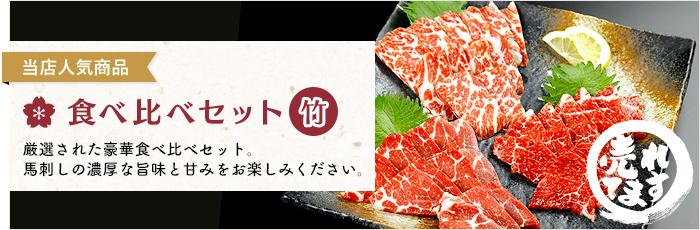 当店人気商品!食べ比べセット 竹 厳選された豪華食べ比べセット。馬刺しの濃厚な旨味と甘みをお楽しみください。