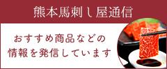 熊本馬刺し屋通信 おすすめ商品などの情報を発信しています